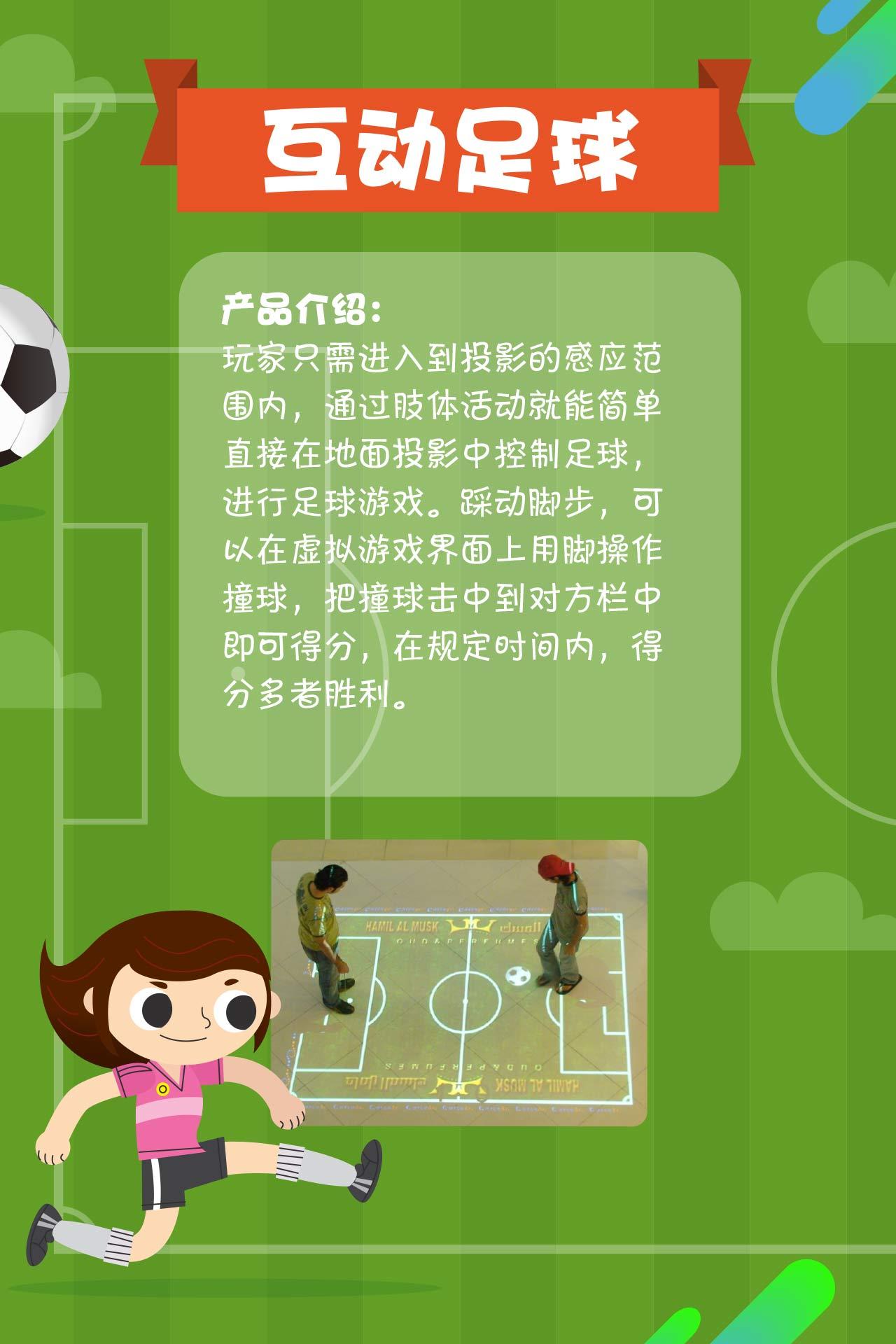 互动投影AR足球