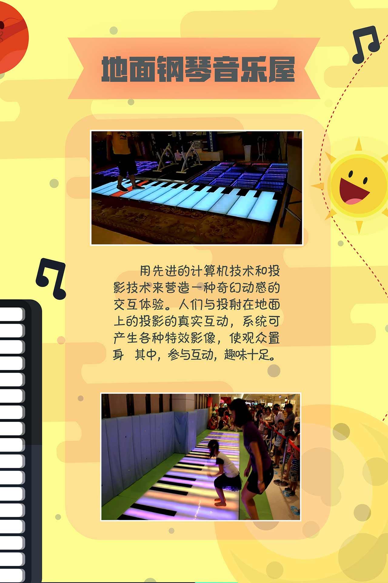 互动投影AR钢琴